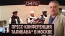⚡️СРОЧНО пресс-конференция движения Талибан в Москве Вся правда об Афганистане СМЕРШ