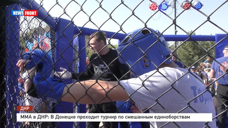 В Донецке проходит турнир по смешанным единоборствам