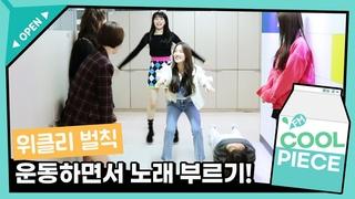 [벌칙영상] 위클리(Weeekly) 운동하면서 타이틀곡 'After School' 부르기! (ft. 열정 신인🔥)/[Day6Ǿ