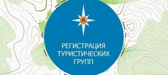 Онлайн-заявка на регистрацию туристских групп