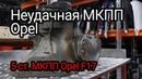Первая разборочка МКПП: вскрываем проблемную пятиступку Opel F17.