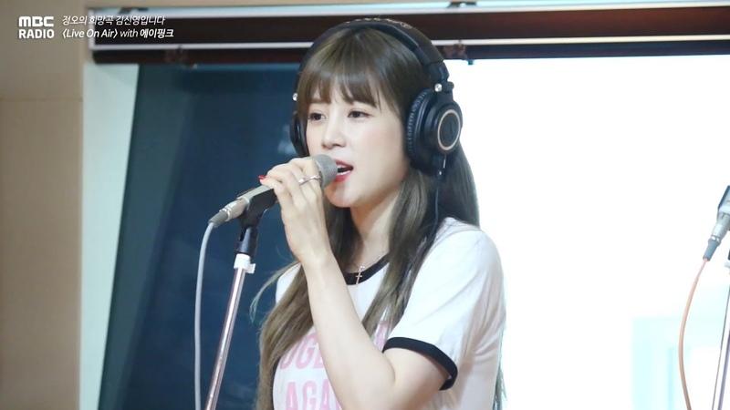 Live on Air 정오의 희망곡 김신영입니다 Apink I'm so sick 에이핑크 1도 없어