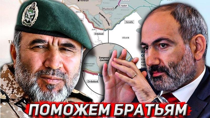 ⚡️СРОЧНО К чему готовится Иран в Мегри Армения нам намного ближе чем Азербайджан