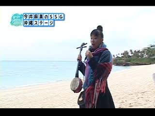 Imai Asami SSG Okinawa Stage