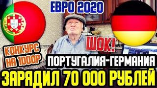 ШОК! ЗАРЯДИЛ 70 000 РУБЛЕЙ! ПОРТУГАЛИЯ-ГЕРМАНИЯ! ЕВРО 2020, ТОЧНЫЙ СЧЁТ! ТОЧНЫЙ СЧЁТ,КОНКУРС ОТ ДЕДА