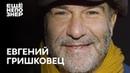 Евгений Гришковец «Люди, которые делают этот мир хуже» ещенепознер