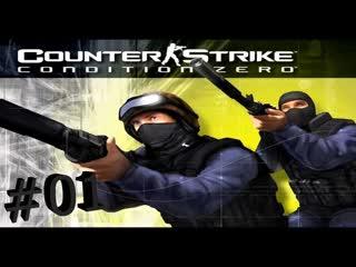 🎮 Counter-Strike: Condition Zero Deleted Scenes - Одиночная контра.#1 🎮
