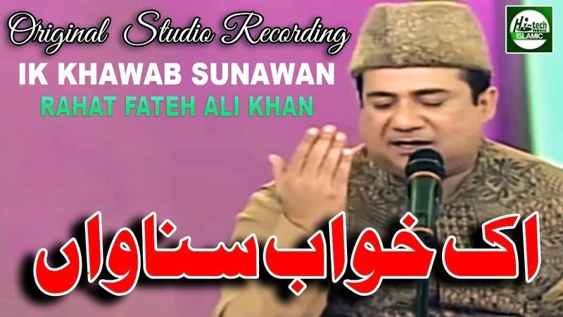 IK KHAWAB SUNAWAN - RAHAT FATEH ALI KHAN - THE BEST NO.1 NAAT - OFFICIAL hd VIDEO - HI-TECH ISLAMIC