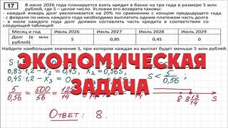Задание 17 ДОСРОЧНЫЙ-РЕЗЕРВ ЕГЭ (профиль)