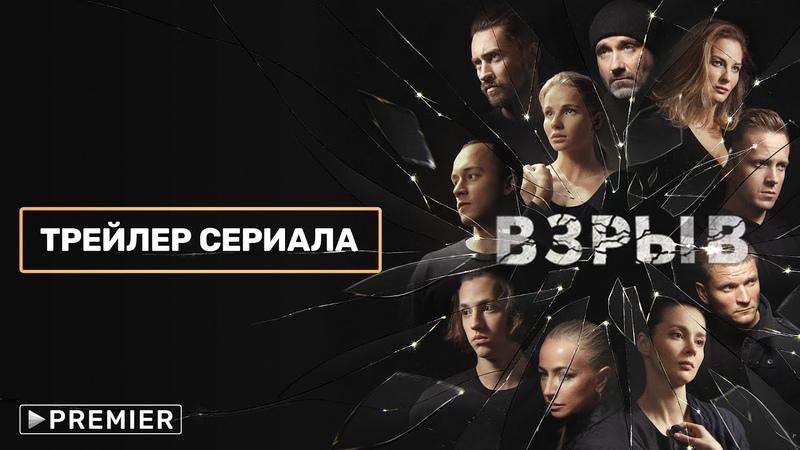 ВЗРЫВ трейлер нового сериала Ильи Куликова PREMIER