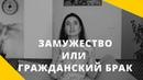 ❤️ ЗАМУЖЕСТВО ИЛИ ГРАЖДАНСКИЙ БРАК ❤️ Анна Комлова
