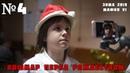Мафия VI. ЛЭФ NEWS. День №4. Кошмар перед Рождеством. нДЭ PROD