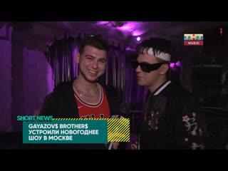 SHORT NEWS | ЗВЁЗДЫ: Шоу GAYAZOV$ BROTHER$, видео MOLLY, титул Дрейка