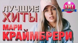 Мари Краймбрери - Лучшие Хиты