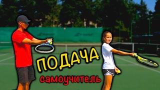 Большой Теннис. Подача. Самоучитель