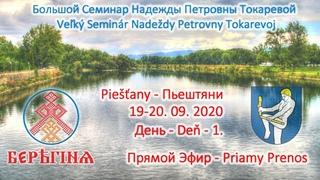 Надежда Токарева - 19. - 20.  Д-1 Большой семинар. Пьештяни. Словакия. Прямой Эфир
