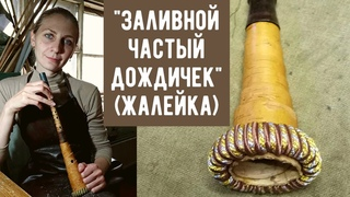 """""""Заливной частый дождичек"""" (колыбельная для Машеньки), жалейка / Александра Шерина"""