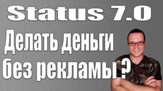 Status 7.0 Делать деньги без рекламы может только монетный двор  #status7tochka0