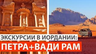 Интересные места Иордании. Экскурсия в Петру. Древний город и чудо света. Красная пустыня Вади Рам