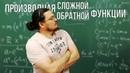 Производная сложной функции и производная обратной функции Ботай со мной 060 Борис Трушин