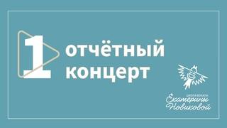 Первый отчётный концерт Школы вокала Екатерины Новиковой