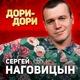Наговицын Сергей - Маячок