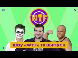 Шоу «wtf» — 18 выпуск wtf
