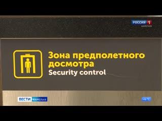 В аэропорту Петрозаводска стали использовать профайлинг 2020 Карелия