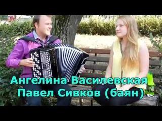 """Ангелина Василевская и Павел Сивков - """"На побывку едет"""" (Казань, 2016)"""