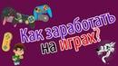 Заработок на играх без вложений - ТОП-8 способов видов заработка благодаря играм в интернете