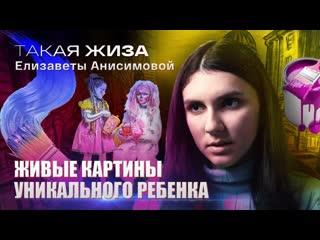 Такая жиза Елизаветы Анисимовой. Документальный фильм.
