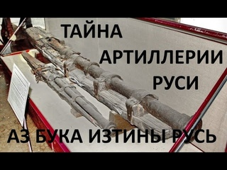 Тайна Артиллерии Руси АЗ БУКА ИЗТИНЫ РУСЬ