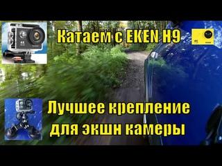 Экшн камера Eken H9. Тест крепления на автомобиль. Крепление для GoPro и других камер. 1080/60.