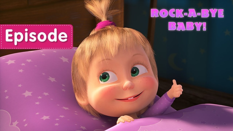 Masha and the Bear 🐑ROCK A BYE BABY 🐑 Episode 62