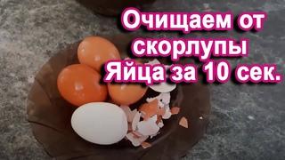 Очищаем Яйца от Скорлупы за 10 секунд. Объясняю как быстро очистить для салата яйца.