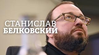 Персонально ваш / Станислав Белковский //