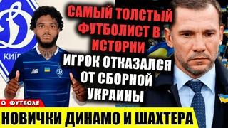 ТОП трансферы Динамо и Шахтера   Сборная Украины теряет перспективного футболиста   Зарю раскупят