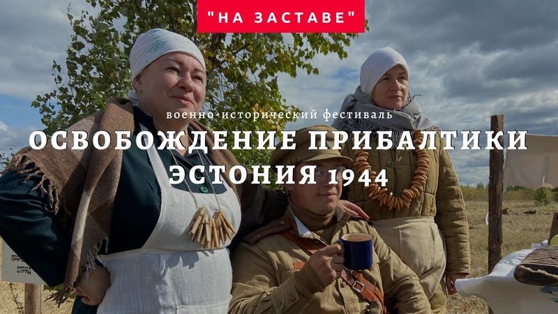 Военно исторический фестиваль На заставе
