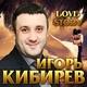 Игорь Кибирев - А завтра будет весна
