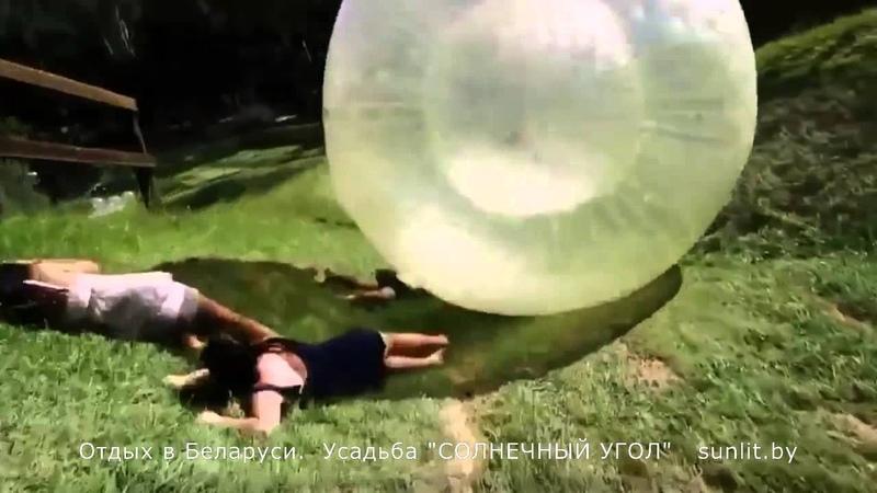 Отдых в Белоруссии Зорбинг Усадьба Солнечный угол в Витебской области