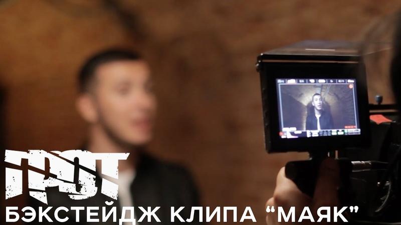 ГРОТ и Ольга Маркес Маяк бэкстейдж клипа