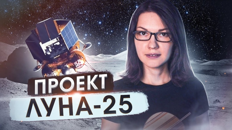 Луна 25 история проекта Начало российской лунной программы