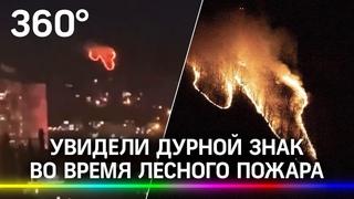 «Похож на х». Дурной знак увидели во время пожара в лесу Сочи, загоревшегося из-за салюта