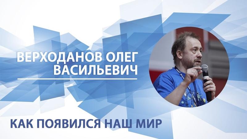 Как появился наш мир Олег Верходанов Памяти лектора