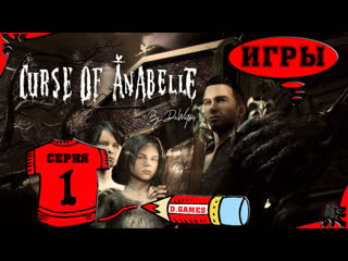 Curse of Anabelle - Ужасы, слабонервным не смотреть! 1 серия