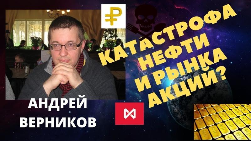 Андрей Верников Катастрофа нефти и рынка акций