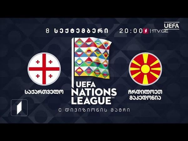 საქრთველო ჩრდილოეთ მაკედონია უეფას ერთა ლიგის 2020 2021 წლების გათამაშება 8 სექტემბერი 20 00