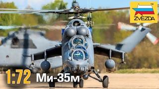 Вертолет Ми-35М :: 1/72 :: Zvezda :: Распаковка, обзор