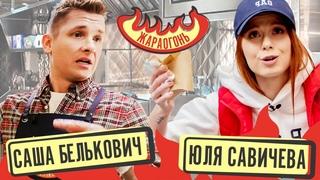 #ЖАРАОГОНЬ - самое горячее шоу с Юлией Савичевой. Приготовить 100 шаверм и накормить толпу!