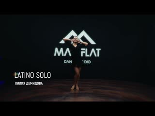 Лиля демидова / latino solo